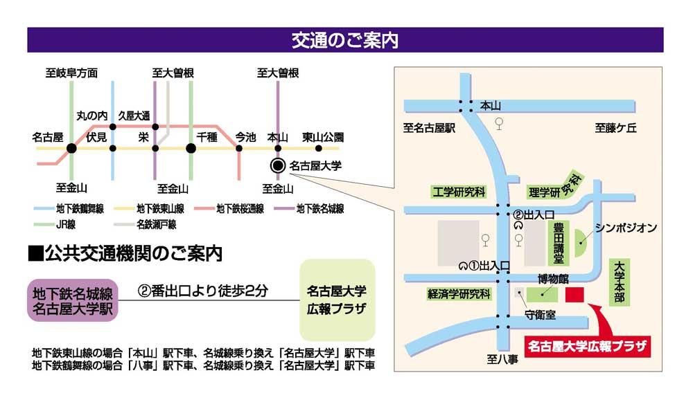 名古屋大学出版会へのアクセス